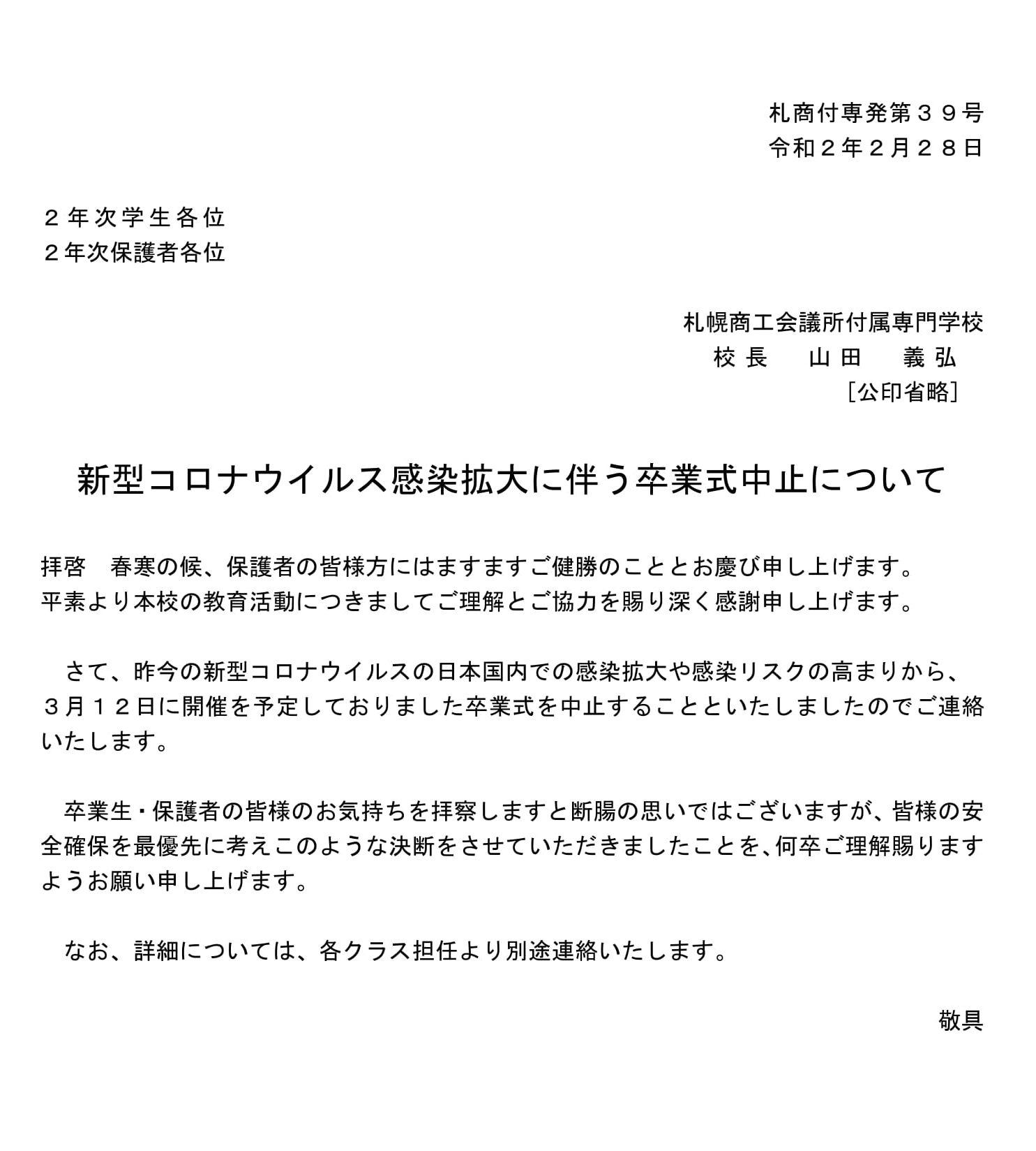 コロナ ニュース 札幌