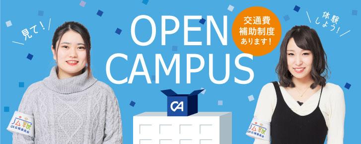オープンキャンパスはこちらから!