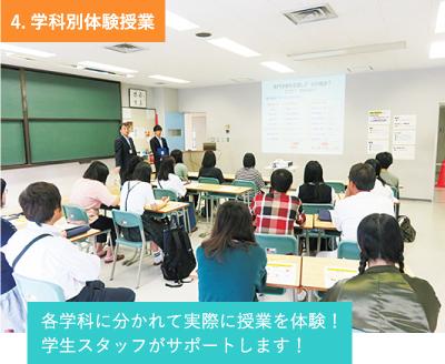 4.学科別体験授業